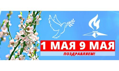 Поздравление с майскими праздниками