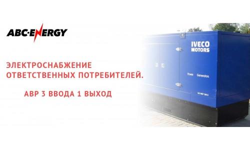 Электроснабжение ответственных потребителей. АВР 3 ввода 1 выход