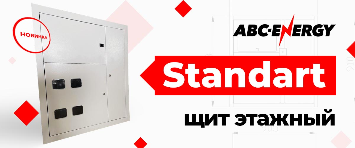 Обновление щита этажного серии Standart