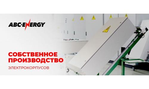 Собственное производство металлокорпусов и электрощитов