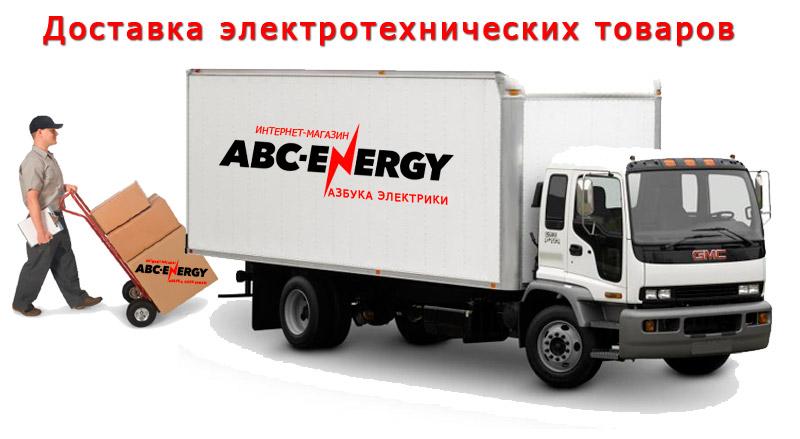 доставка электрики от компании abc-energy